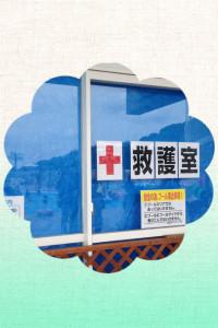 高原救護室