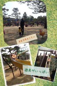 浜寺公園滑り台