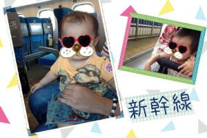 travel新幹線