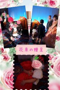 花束の贈呈