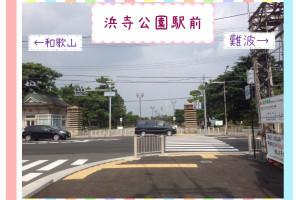 浜寺公園駅前交差点