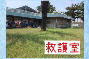 浜寺プール救護室