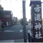 """新築工事の祈祷は """" 方違神社 """" で決まり!!"""